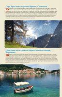 Восточная Европа — фото, картинка — 11