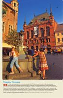Восточная Европа — фото, картинка — 14