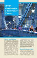 Восточная Европа — фото, картинка — 2