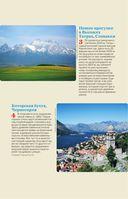 Восточная Европа — фото, картинка — 5