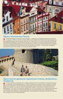 Восточная Европа — фото, картинка — 6