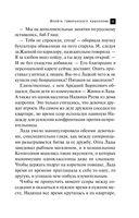 Флейта гамельнского крысолова — фото, картинка — 11