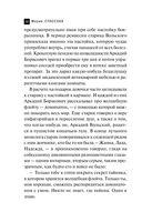 Флейта гамельнского крысолова — фото, картинка — 12