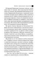 Флейта гамельнского крысолова — фото, картинка — 13