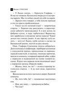 Флейта гамельнского крысолова — фото, картинка — 14
