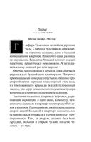 Флейта гамельнского крысолова — фото, картинка — 5