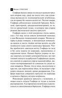 Флейта гамельнского крысолова — фото, картинка — 6
