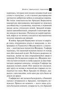 Флейта гамельнского крысолова — фото, картинка — 7