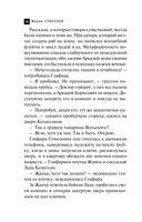 Флейта гамельнского крысолова — фото, картинка — 10