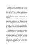 Дубровский (м) — фото, картинка — 11
