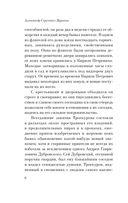 Дубровский (м) — фото, картинка — 5