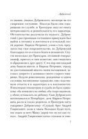 Дубровский (м) — фото, картинка — 6