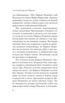 Дубровский (м) — фото, картинка — 7