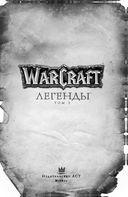Warcraft. Легенды. Том 1 — фото, картинка — 3