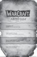 Warcraft. Легенды. Том 1 — фото, картинка — 5