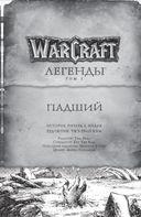 Warcraft. Легенды. Том 1 — фото, картинка — 6