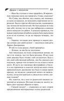 Дурдом с мезонином (м) — фото, картинка — 13