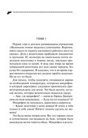 Дурдом с мезонином (м) — фото, картинка — 5