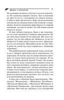 Дурдом с мезонином (м) — фото, картинка — 7