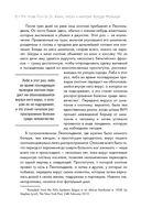 The Show Must Go On. Жизнь, смерть и наследие Фредди Меркьюри — фото, картинка — 12