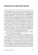 Актерское мастерство. Американская школа (м) — фото, картинка — 2