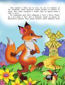 Веселые сказки. Зайчик и лиса — фото, картинка — 4