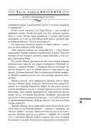 История Российского Государства. Том 5. Часть 2. Ореховый Будда — фото, картинка — 10