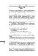 История Российского Государства. Том 5. Часть 2. Ореховый Будда — фото, картинка — 11