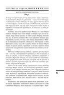 История Российского Государства. Том 5. Часть 2. Ореховый Будда — фото, картинка — 14