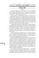 История Российского Государства. Том 5. Часть 2. Ореховый Будда — фото, картинка — 7