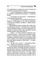 Шашлык из козла отпущения (м) — фото, картинка — 14