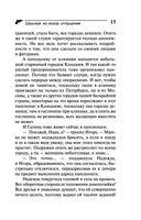 Шашлык из козла отпущения (м) — фото, картинка — 15