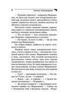 Шашлык из козла отпущения (м) — фото, картинка — 6