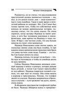Шашлык из козла отпущения (м) — фото, картинка — 10