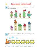 Годовой курс подготовки к школе. Для детей 6-7 лет — фото, картинка — 12