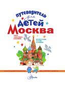 Путеводитель для детей. Москва — фото, картинка — 1