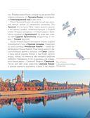 Путеводитель для детей. Москва — фото, картинка — 11