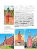 Путеводитель для детей. Москва — фото, картинка — 12