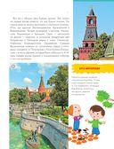 Путеводитель для детей. Москва — фото, картинка — 13