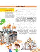 Путеводитель для детей. Москва — фото, картинка — 14