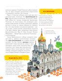 Путеводитель для детей. Москва — фото, картинка — 15
