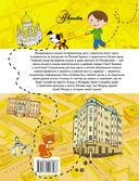 Путеводитель для детей. Москва — фото, картинка — 16