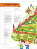 Путеводитель для детей. Москва — фото, картинка — 2