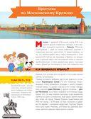 Путеводитель для детей. Москва — фото, картинка — 4
