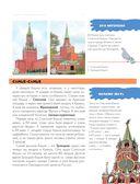 Путеводитель для детей. Москва — фото, картинка — 7
