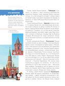 Путеводитель для детей. Москва — фото, картинка — 8