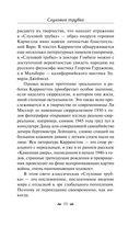 Слуховая трубка — фото, картинка — 11