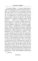 Слуховая трубка — фото, картинка — 15