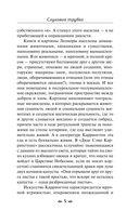 Слуховая трубка — фото, картинка — 5