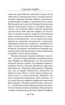 Слуховая трубка — фото, картинка — 7